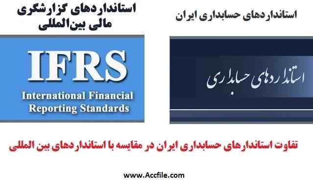 تفاوت استاندارهای حسابداری ایران در مقایسه با استانداردهای بین المللی
