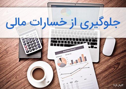دریافت آمار فروش در قالب های مختلف و جلوگیری از خسارات مالی