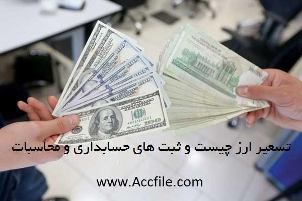 تسعیر ارز چیست و ثبت های حسابداری و محاسبات ان چگونه انجام میشود ؟