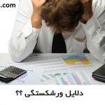 ورشکستگی و علل آن مبحثی از مسائل جاری حسابداری