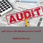 حسابرسان غیر ایرانی چگونه گزارش مینویسند ؟ دانلود نمونه گزارش حسابرسی به زبان لاتین