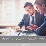 وضعیت رشته حسابداری و درامد حسابداران در کشور استرالیا چگونه است ؟