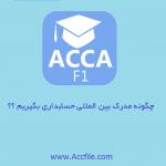 چگونه میتوانیم مدرک بین المللی حسابداری Acca بگیریم ؟؟