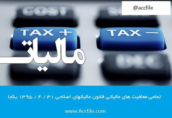 تمامی معافیت های مالیاتی قانون مالیاتهای اصلاحی ۳۱ / ۴ / ۱۳۹۵ یکجا