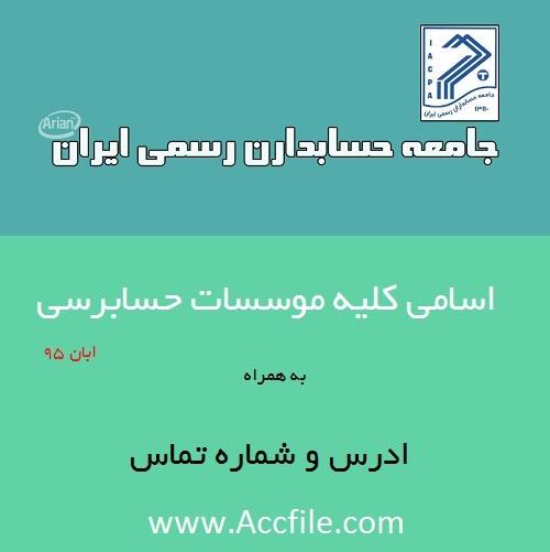 اسامی کلیه موسسات حسابرسی عضو انجمن حسابداران رسمی تا آبان 95