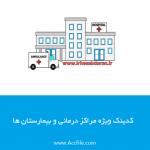 کدینگ ویژه مراکز درمانی و بیمارستانها پیشنهادی از وزارت بهداشت و درمان