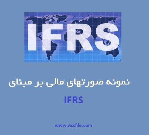 دانلود نمونه صورتهای مالی بر مبنای استانداردهای بین المللی ( IFRS )