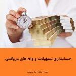 تسهیلات و وام های دریافتی چگونه در دفاتر حسابداری ثبت میگردند ؟