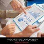 ترکیب های تجاری چیست و صورتهای مالی تلفیقی چگونه تهیه میشود ؟