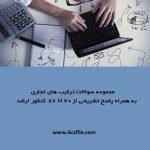 مجموعه سوالات ترکیب های تجاری به همراه پاسخ تشریخی از ۷۰ تا ۸۷ کنکور ارشد