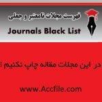 فهرست نشریات نامعتبر و جعلی خارجی جهت چاپ مقاله اعلام شده توسط وزارت علوم ۹۵