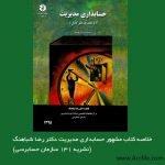 خلاصه کتاب مشهور حسابداری مدیریت دکتر رضا شباهنگ (نشریه ۱۳۱ سازمان حسابرسی)