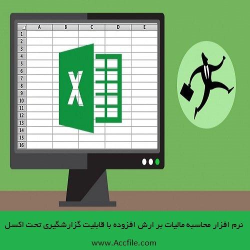 نرم افزار محاسبه مالیات بر ارش افزوده با قابلیت گزارشگیری تحت اکسل