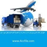 اموزش نکات کاربردی واردات و صادرات به همراه کلیه فرم های مورد نیاز