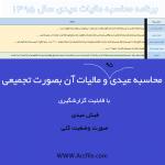 برنامه محاسبه عیدی و مالیات عیدی ۹۵ در اکسل بصورت تجمیعی با قابلیت گزارشگیری