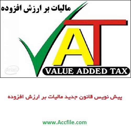 لایحه قانون جدید مالیات بر ارزش افزوده که در تاریخ ۲۴ اسفند ۹۵ به مجلس ارائه شد