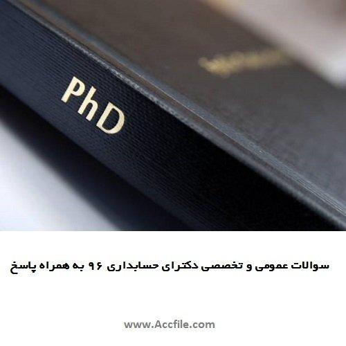 سوالات دکترای حسابداری سال ۱۳۹۶ ، تخصصی و عمومی به همراه پاسخنامه تستی و تشریحی