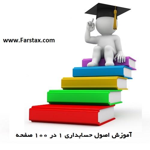 آموزش اصول حسابداری 1 در 100 صفحه