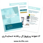 ۳ نمونه پروپوزال ( پیشنهاده پژوهشی ) رشته حسابداری برای دانشجویان ارشد