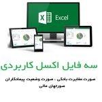 اکسل های دوست داشتنی ، دانلود ۳ فایل اکسل کاربردی برای استفاده حسابداران