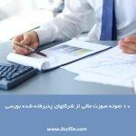 ۱۰ صورت مالی عملکرد ۱۳۹۵ از شرکت های بورسی در قالب اکسل