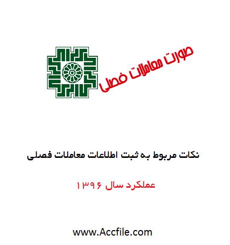 نکات مربوط به ثبت اطلاعات معاملات فصلی عملکرد سال ۱۳۹۶