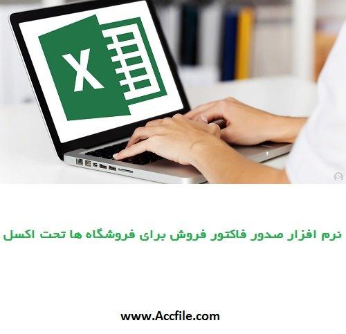 نرم افزار صدور فاکتور فروش برای فروشگاه ها تحت اکسل + گزارشگیری