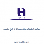 مجموعه سوالات استخدامی بانک صادرات ایران به همراه پاسخ تشریحی