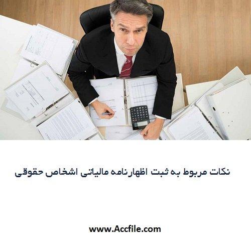 نکات مربوط به ثبت اظهارنامه مالیاتی اشخاص حقوقی عملکرد سال ۱۳۹۵