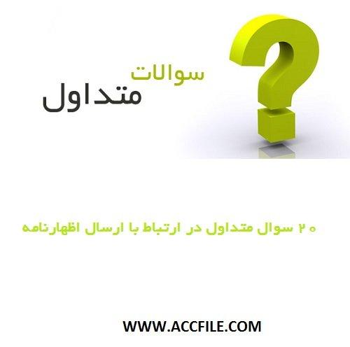۲۰ سوال متداول پیرامون ارسال اظهارنامه الکترونیکی