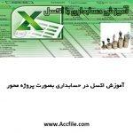 آموزش اکسل در حسابداری بصورت پروژه محور