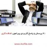 ۴۱ پرسش و پاسخ کاربردی در ارتباط با ساعات کار و اضافه کار در قانون کار