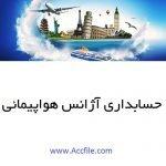آموزش حسابداری اژانس های هواپیمائی