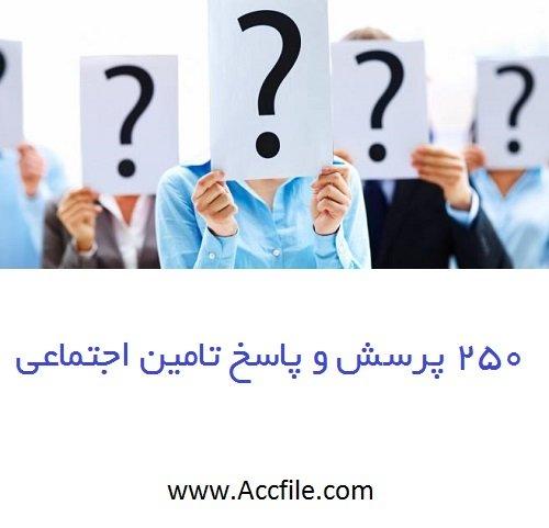 همه انچه کارفرما و بیمه شده باید در ارتباط با قانون تامین اجتماعی بداند ( بیش از ۲۵۰ پرسش و پاسخ )