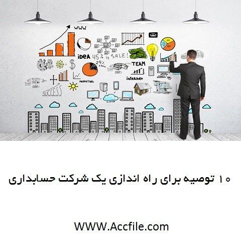 10 توصیه کاربردی برای راه اندازی یک شرکت حسابداری