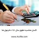 اکسل حقوق و دستمزد سال ۱۳۹۶ + فرمول های استفاده شده