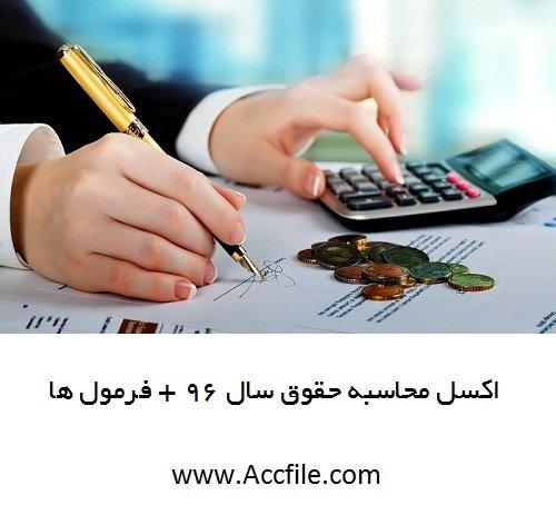 اکسل حقوق و دستمزد سال 1396 + فرمول های استفاده شده