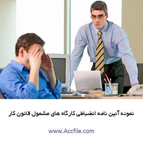 نمونه آئین نامه انضباطی کارگاه های مشمول قانون کار