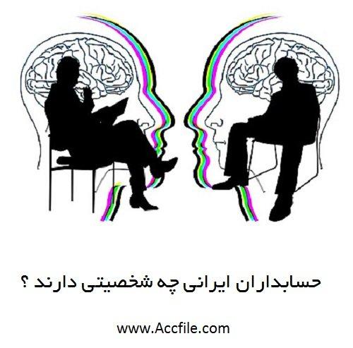 ویژگی های شخصیتی حسابداران ایرانی ( مقاله )