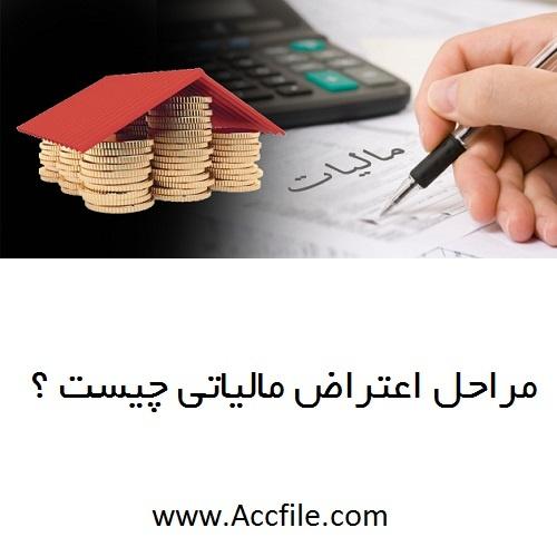مراحل اعتراض مالیاتی چیست ؟