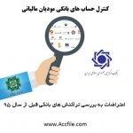 اعتراض به بررسی تراکنش های بانکی مشکوک قبل از ۹۵ + پاسخ سازمان امور مالیاتی