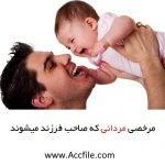 میزان مرخصی مردانی که صاحب فرزند میشوند ( دولتی و غیر دولتی )