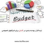 نرم افزار اکسل بودجه بندی در شرکتهای خصوصی + آموزش