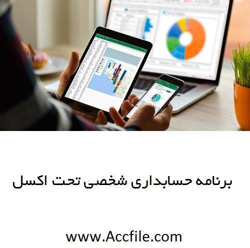 برنامه حسابداری شخصی بصورت ساده تحت اکسل ( بودجه درامد هزینه های ماهانه )