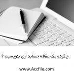 چگونه یک مقاله حسابداری بنویسیم ؟