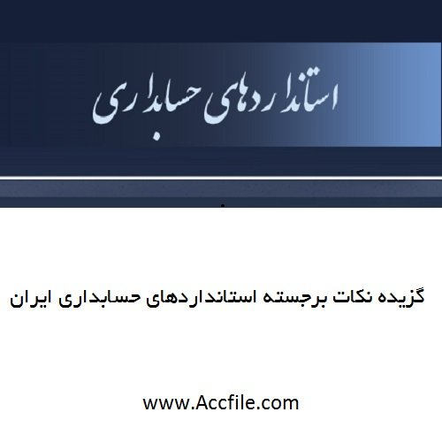 گزیده نکات برجسته استانداردهای حسابداری ایران