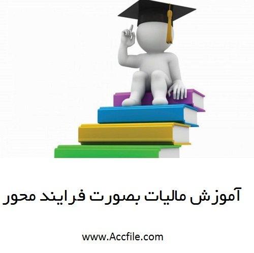 فایل بسیار کاربردی آموزش مالیات بصورت فرایند محور