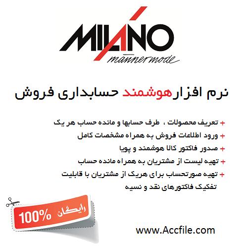 نرم افزار حسابداری هوشمند نگهداری اطلاعات فروش و صدور فاکتور میلانو